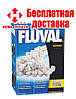 Hagen Керамические кольца Fluval BioMax Bio Rings, 500г