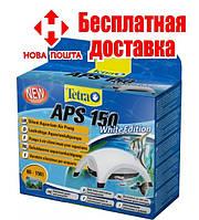 Компрессор Tetratec APS-150 белый