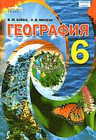 Учебник. География, 6 класс. Бойко В.М., Михели С.В.