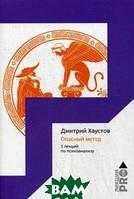 Хаустов Дмитрий Опасный метод. 5 лекций по психоанализу