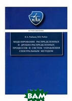 Рыбаков К.А. Моделирование распределённых и дробно-распределённых процессов и систем управления