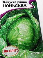 Семена  капусты сорт  Июньская 5гр