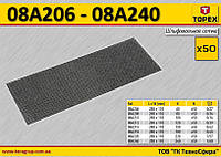 Сетка абразивная,110 x 280 мм, K60, набор 50 шт,  TOPEX  08A206.