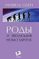 Книга Мишель Оден. Роды и эволюция Homo Sapiens