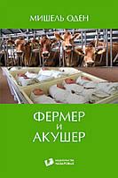 Книга Мишель Оден. Фермер и акушер