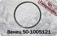 50-1005121 (СССР) Венец маховика под стартер Д-240, Д-243, Д-245,