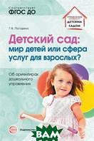 Погодина Г.А. Детский сад: мир детей или сфера услуг для взрослых? Об ориентирах дошкольного управления. ФГОС ДО