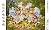 Схема для вышивки бисером, Ангелочки