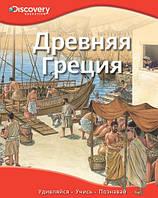 Discovery education: Древняя Греция Махаон