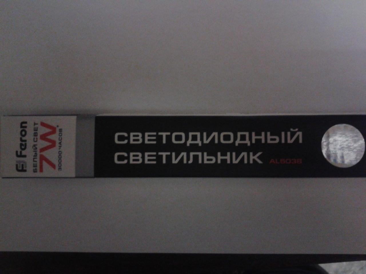Линейный светодиодный светильник AL5038 7W
