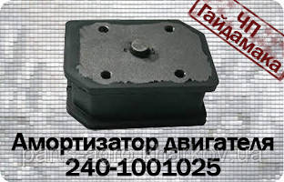 240-1001025 Амортизатор двигуна Д-240, Д-245
