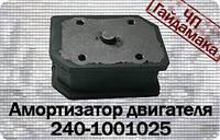 240-1001025  Амортизатор двигателя Д-240, Д-245