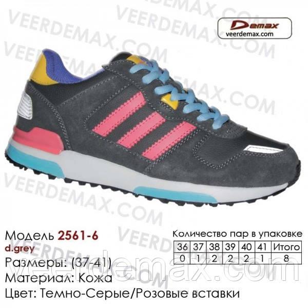 Кросівки підліткові (жіночі) Veer Demax ZX-700 розміри 37-41