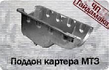 245-1009110-В Картер масляний (піддон) (метал) Д-242, Д-245, Д-245-06 МТЗ-892, 1025