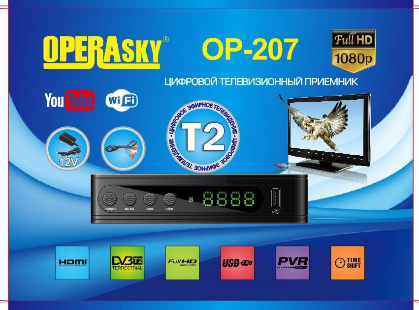 ТВ-ПриставкаТ2 тюнер OPERAsky OP-207
