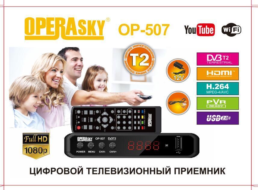 ТВ-Приставка T2, OPERAsky OP-507
