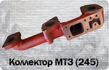 Колектор випускний Д-245 МТЗ 245-1008025