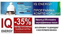 Покупайте ЛЮБОЙ ИСТОЧНИК ТЕПЛА СО СКИДКОЙ 35%!!!! (котел, тепловой насос, солнечный коллектор)