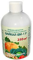 Препарат Байкал ЭМ-1-У органическое удобрение биостимулятор роста растений, флакон 250 мл