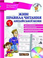 """""""Живі правила читання англійської мови"""" Книга + CD."""