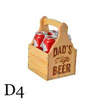 Ящик для пива в ж/б банке 0,5 л. D4
