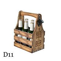 Ящик для пива в бутылке 0,33 л. D11