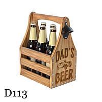 Ящик для пива в бутылке 0,5 л. D113
