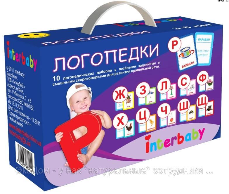 Логопедический набор с буквами и смешными скроговорками