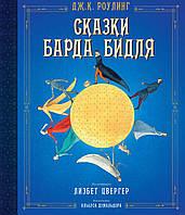 Сказки барда Бидля (иллюстр. Лизбет Цвергер). Джоан Кэтлин Роулинг