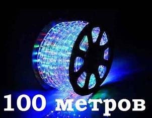 Новогодняя гирлянда- шланг дюралайДюралайт водостойкий светодиодный 100 м RGB, фото 2