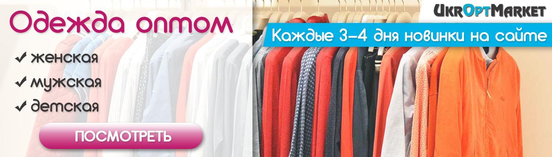a123f398da59 УкрОптМаркет - оптовый интернет магазин в Одессе 7 км