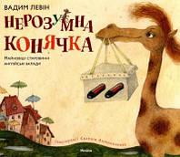 Нерозумна конячка. Найновіші старовинні англійські балади