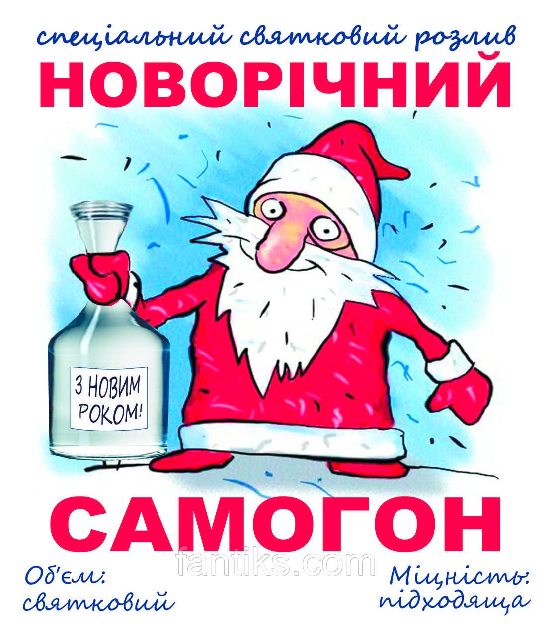 Новорічний САМОГОН - тільки передня наклейка на пляшку