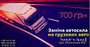 Лобовое стекло ГАЗ 3307/4301 (Газон) (Грузовик) | Лобове скло ГАЗ Газон | Автостекло на грузовик Газ Газон, фото 10