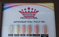 Acryl gel (поли гель) Master Professional , 30 мл