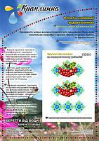 Флизелин водорастворимый клеевой для вышивки ФК94 Краплинка (шт.)