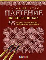 """""""Плетение на коклюшках. Базовый курс"""" 85 узоров с описаниями и схемами  , фото 1"""