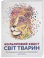 Джон Вудкок Кольоровий квест. Світ тварин, фото 1