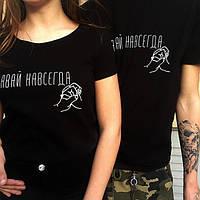 Парные футболки. Мужская и женская футболка. Давай навсегда