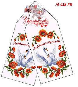 Заготовки рушників на весілля