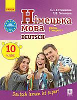 Підручник. Німецька мова, 10 клас. Сотникова С.І., Гоголєва Г.В. (2018 р.)