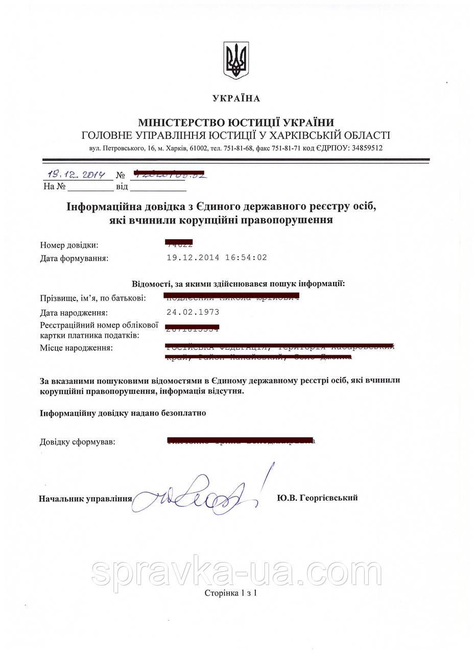 Справка о коррупции Харьков