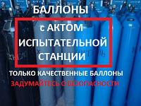 Баллон углекислотный 1л, 1,3л, 2л, 4л, 5л, 8л, 10л, 40л. с Актом испытательной станции