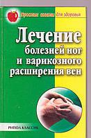 Лечение болезней ног и варикозного расширения вен б/у книга