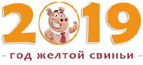 Приметы на Новый год 2019 Свиньи: Как встречать наступающий год по правилам