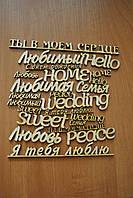 Слова и фразы из дерева.