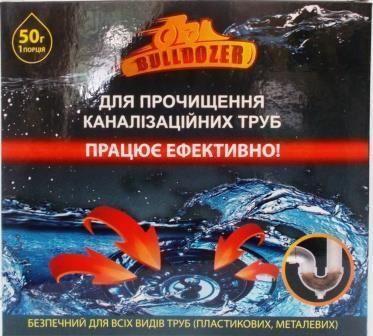 Бульдозер, 50 г — средство для прочистки канализационных труб