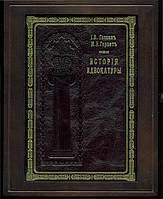 І.В. Гессенъ, М.Н. Гернетъ