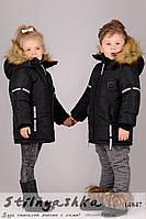Зимняя детская куртка Moschino на овчине черная, фото 1