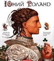 Юний Роланд. Британські рицарські казки, фото 1